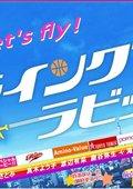 篮球空姐(含特典CM) 海报