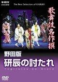 Noda ban Togitatsu no utare 海报