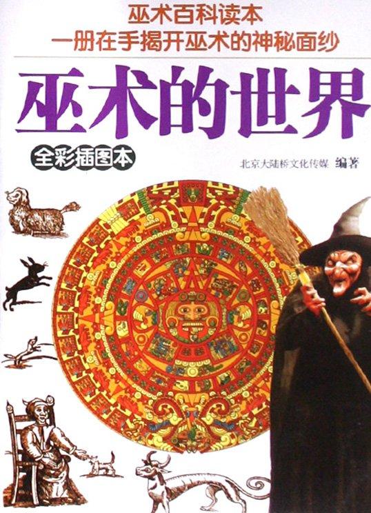 《巫术的世界》[PDF]彩色版