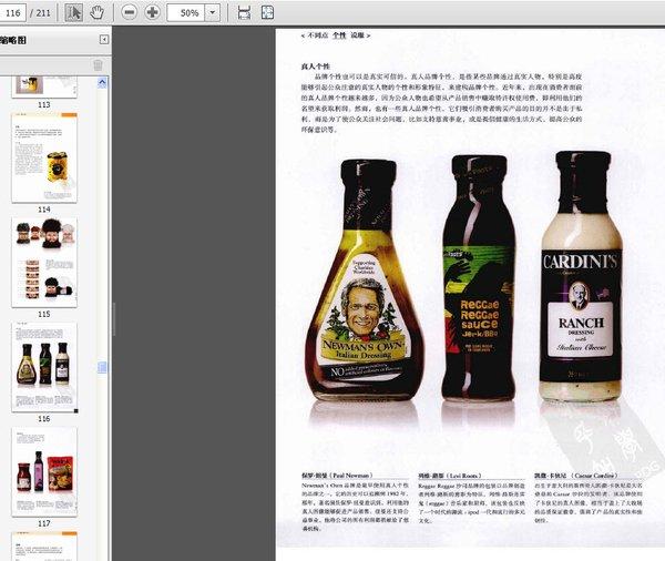 创造品牌的包装设计 彩图版