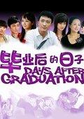 毕业后的日子 海报