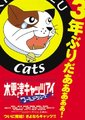 木更津猫眼 世界系列