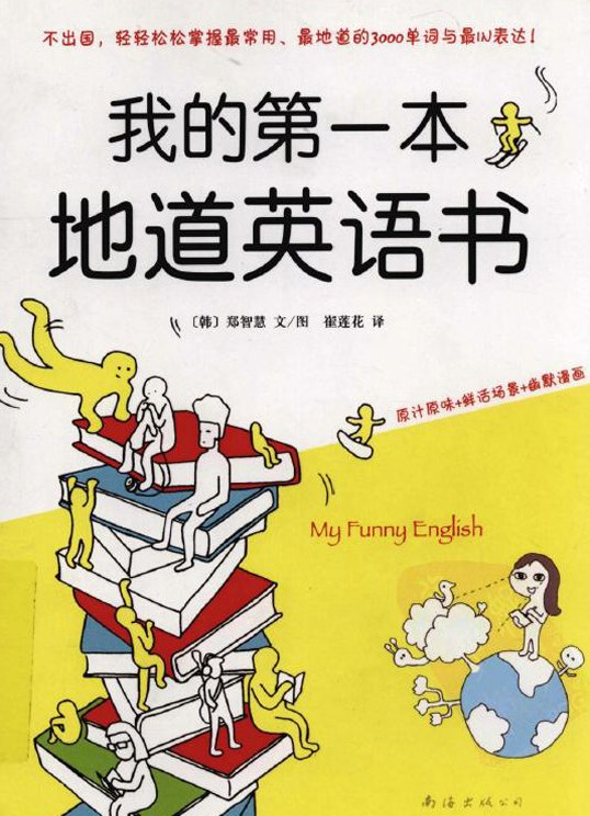 《我的第一本地道英语书》[PDF]扫描版