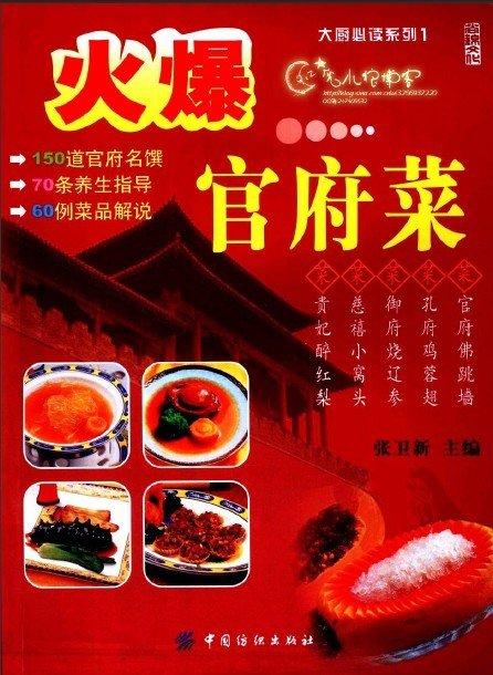 《火爆官府菜》[PDF]彩色扫描版