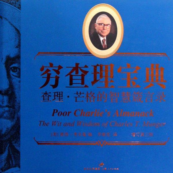 《穷查理宝典·查理·芒格的智慧箴言录》[PDF]彩图版