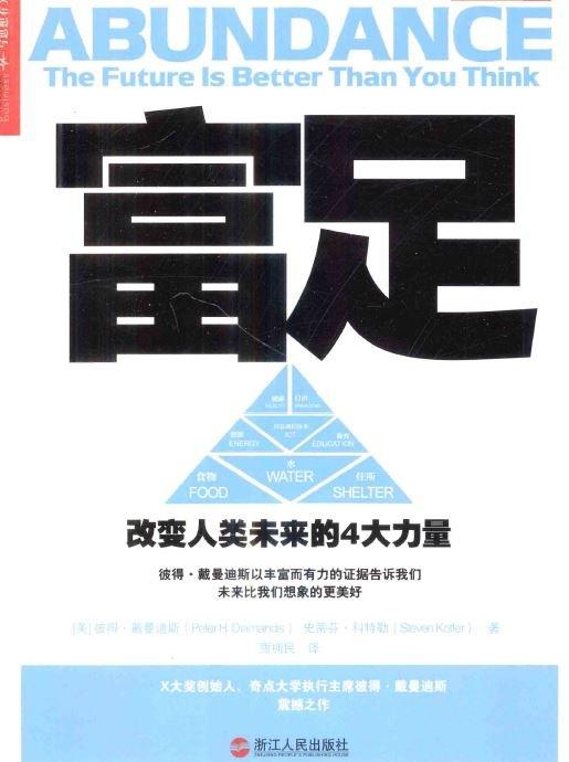 《富足·改变人类未来的4大力量》[PDF]扫描版