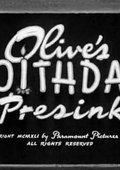 Olive's Boithday Presink 海报