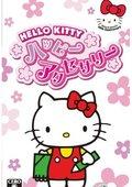 凯蒂猫的快乐装饰