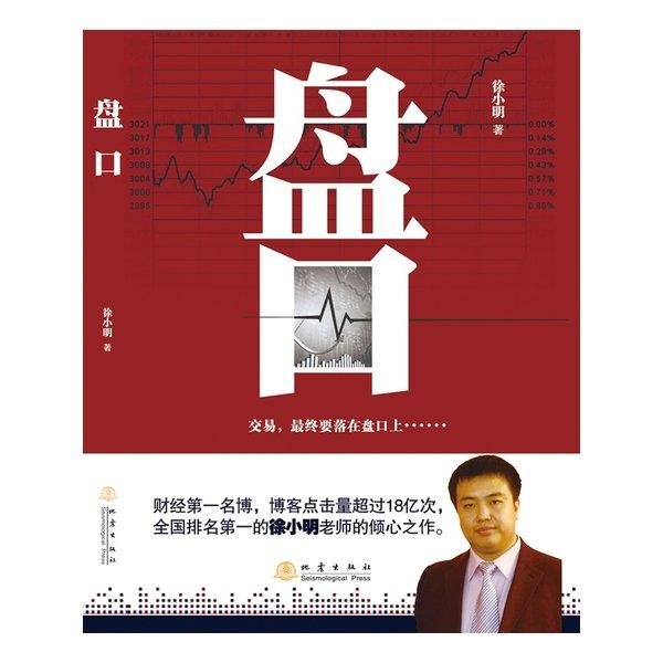 《盘口》PDF图书免费下载
