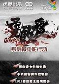美好2012:勇敢爱 海报