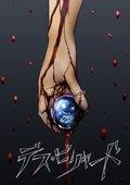 动画未来2013:死亡台球 海报
