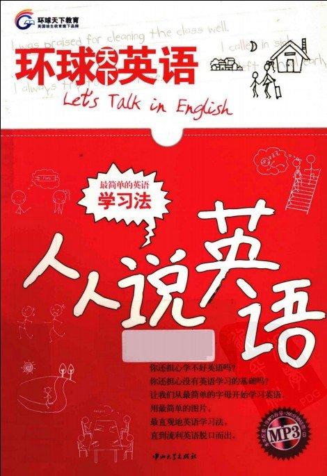 《环球天下英语·人人说英语》[PDF]扫描版