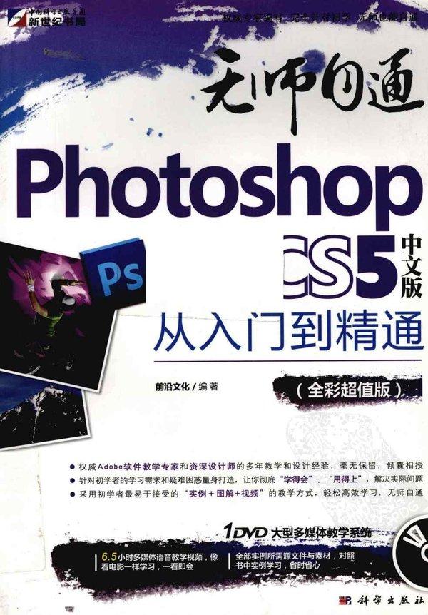 无师自通:Photoshop.CS5中文版从入门到精通(全彩超值版) - 爱书公寓 - 爱书公寓:爱看,爱听,爱生活。