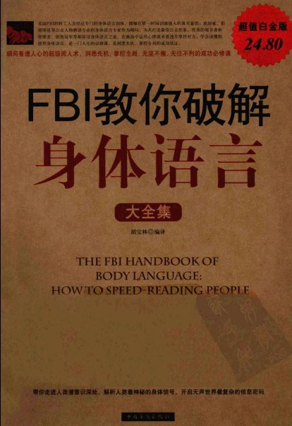 《fbi教你破解身体语言大全集》扫描版[pdf]