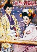 The Princess of Badger Palace 海报