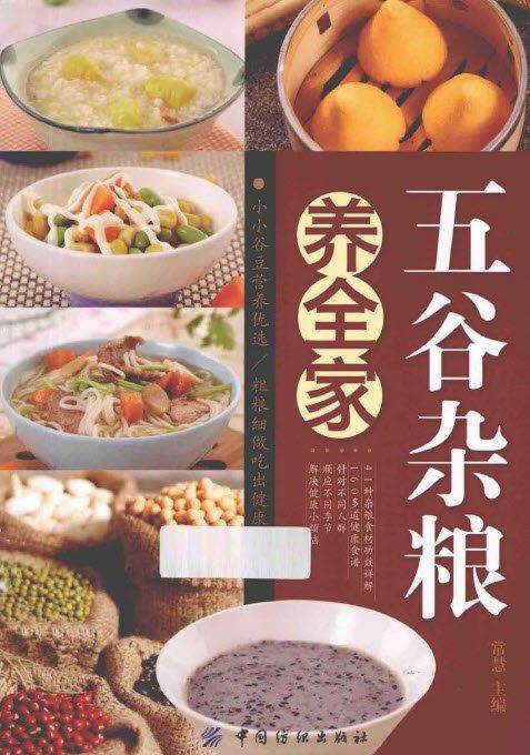《五谷杂粮养全家》[PDF]彩色扫描版