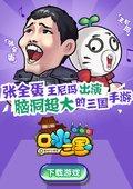 《口水三国》张全蛋访谈MV 海报