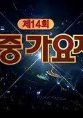 第14届中韩歌会