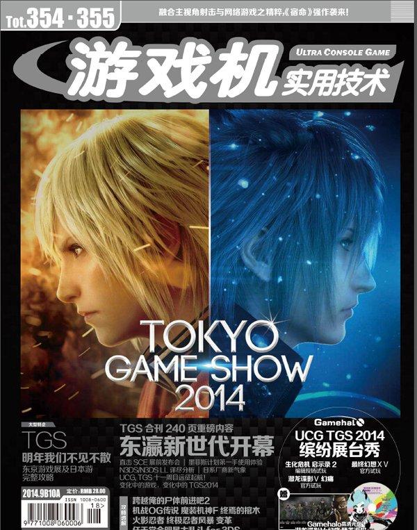 《游戏机实用技术》2014年9月下—10月上(国庆合刊)PDF杂志免费下载