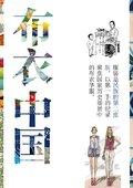 布衣中国 海报