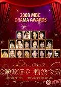 2008 MBC 演技大赏