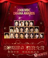 2008 MBC演技大赏