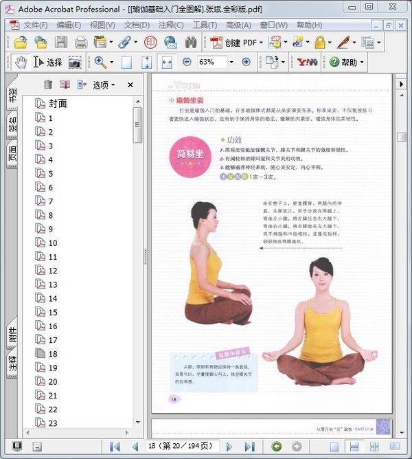 《瑜伽基础入门全图解》全彩版[pdf]