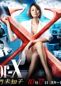 Doctor-X~外科医・大门未知子~ 第二季 海报