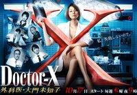 Doctor-X~外科医・大门未知子~第二季