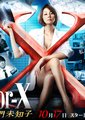 Doctor-X~外科医・大门未知子~ 第二季