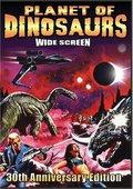 恐龙星球 海报