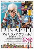 时尚女王:Iris的华丽传奇 海报