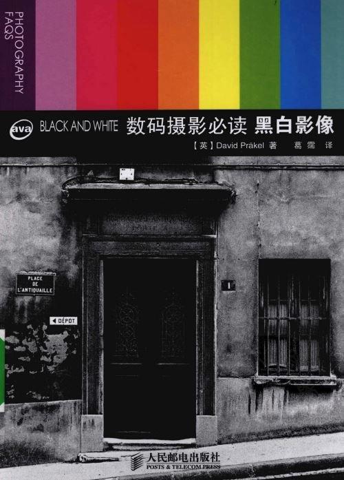 《数码摄影必读·黑白影像》[PDF]扫描版