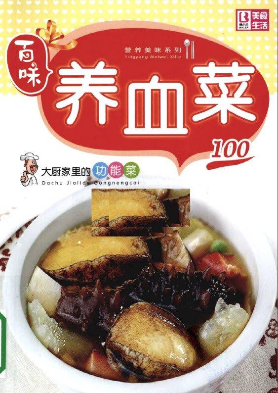 《养血菜100》[PDF]彩印版