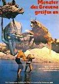 杰索拉·加尼美·卡美巴 决战!南海的大怪兽 海报