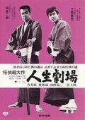 Jinsei gekijô - Seishun aiyoku zankyohen 海报