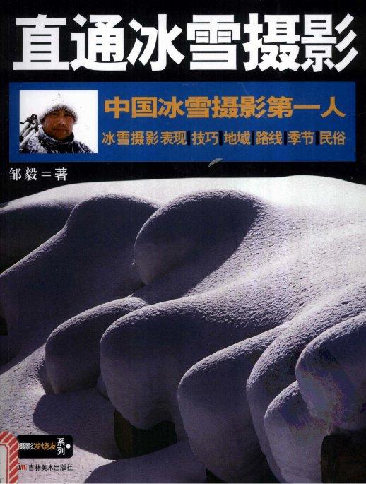 《直通冰雪摄影》[PDF]彩色扫描版