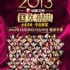 安徽卫视2013国剧盛典