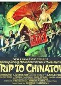 唐人街之旅 海报