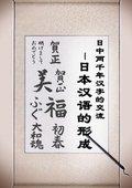 NHK:日中两千年汉字的交流-日本汉语的形成