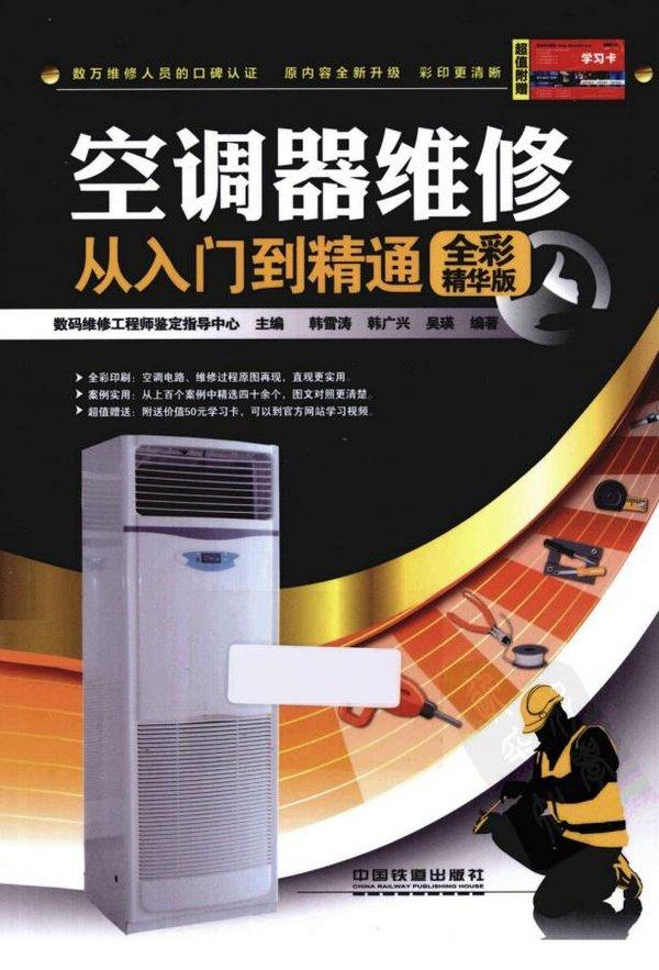 《空调器维修从入门到精通(全彩精