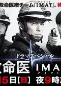 事件救命医2~IMATの奇迹~