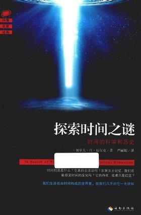 《探索时间之谜:时间的科学和历史》扫描版[PDF]