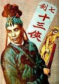 七剑十三侠 海报