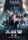 X战警:天启 预告片