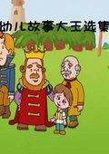 幼儿故事大王选集