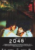 2046 海报