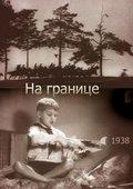 Soviet Border 海报