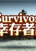 幸存者 第二十四季  海报