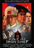 Fist of Iron Chef 海报